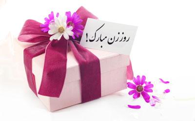 متن تبریک روز زن،روز زن