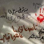شعارهای انقلابی سال ۵۷