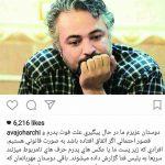 احتمال قصور در فوت حسن جوهرچی از زبان دخترش
