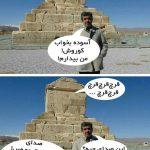 کوروش به سفر احمدی نژاد واکنش نشان داد!/ کاریکاتور