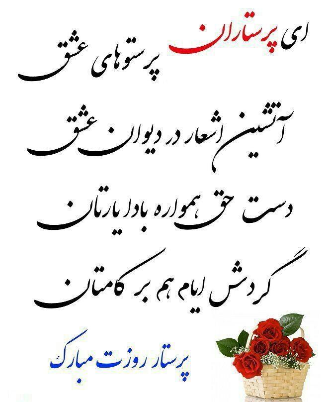متن راجب تبریک روز پرستار