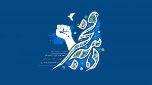 سرودهای دهه فجر و پیروزی انقلاب