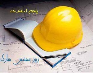 اس ام اس طنز تبریک روز مهندس