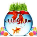 اس ام اس مخصوص تبریک عید نوروز ۱۳۹۶