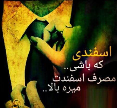 عکس پروفایل برای پسرای اسفندی