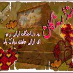 """عکس نوشته های تبریک روز عشق """"سپندارمذگان"""""""