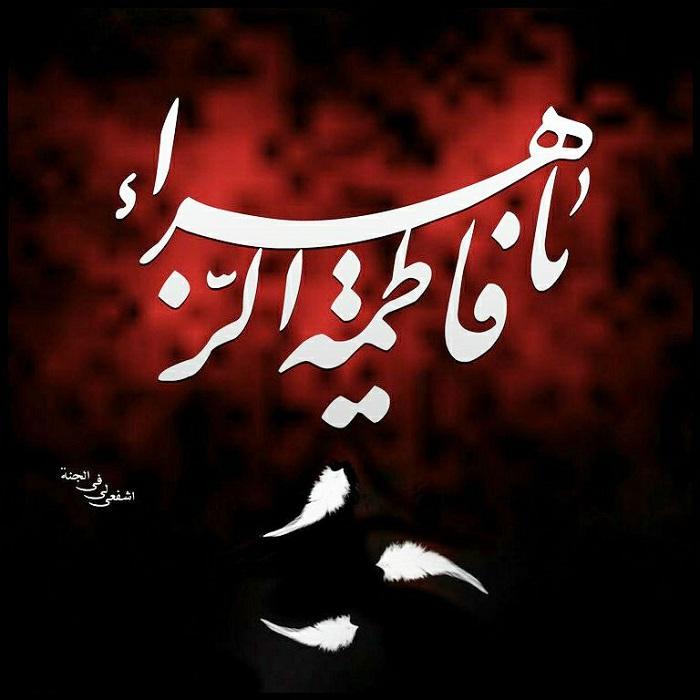 عکس پروفایل برای شهادت حضرت زهرا