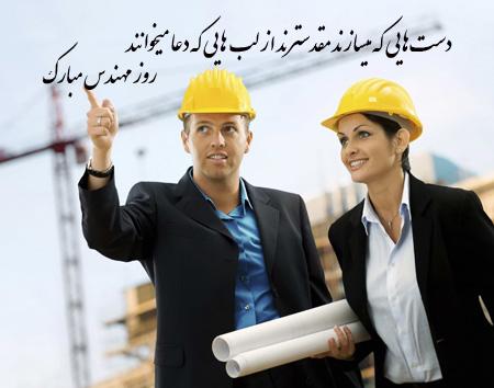 عکس نوشته روز مهندس