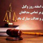 جملات تبریک روز وکیل
