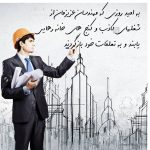عکس روز مهندس برای پروفایل