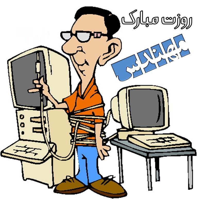 تبریک روز مهندس کامپیوتر
