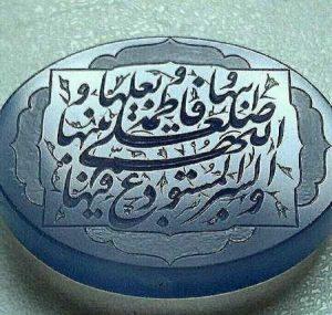 ثواب صلوات بر حضرت زهرا (س)