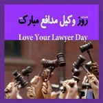 عکس تبریک روز وکیل