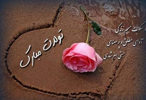 عکس و متن تبریک تولد عاشقانه