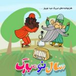 اس ام اس طنز عید نوروز
