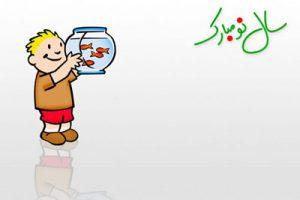 اس ام اس خنده دار عید نوروز ۹۶