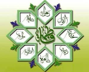 اسامی و القاب و کنیه ی حضرت فاطمه زهرا (س)
