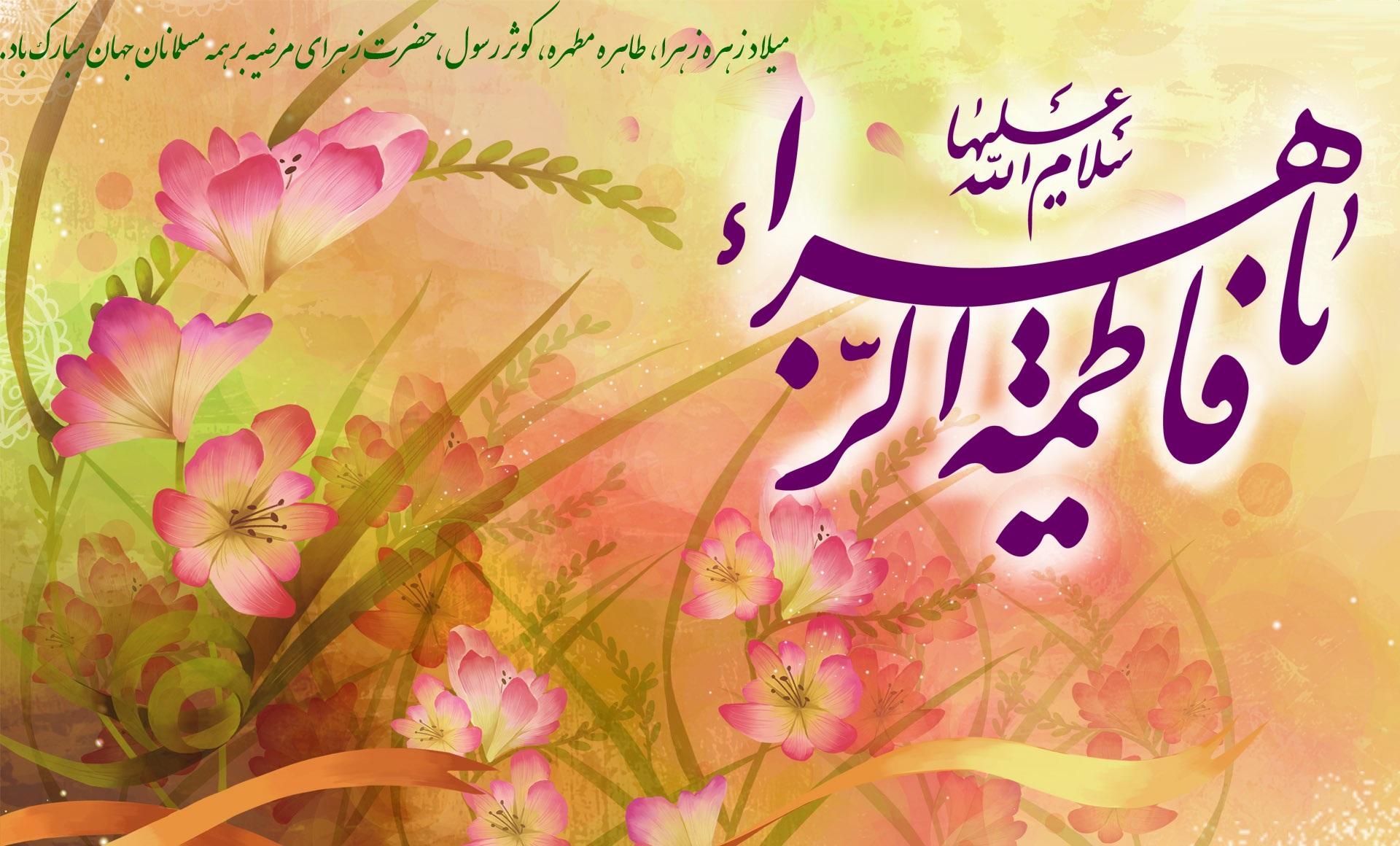 میلاد حضرت زهرا مبارک