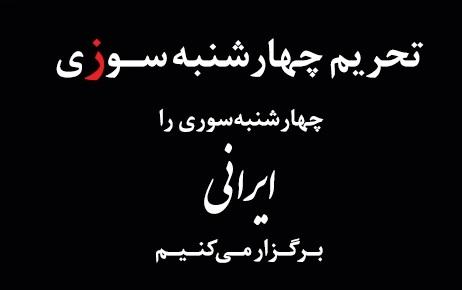 تحریم چهارشنبه سوزی