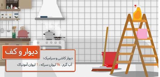 خانه تکانی آشپزخانه, تمیز کردن کاشی