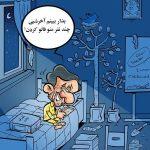حاشیه های محمود احمدی نژاد / طنز