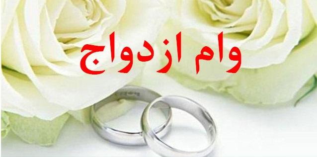 چگونه وام ازدواج 80 میلیونی بگیریم؟