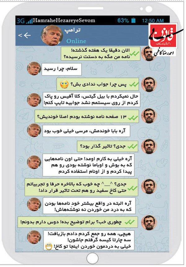 مکالمه احمدی نژاد با ترامپ در تلگرام