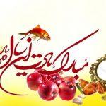 اس ام اس و پیام تبریک عید نوروز ۹۶