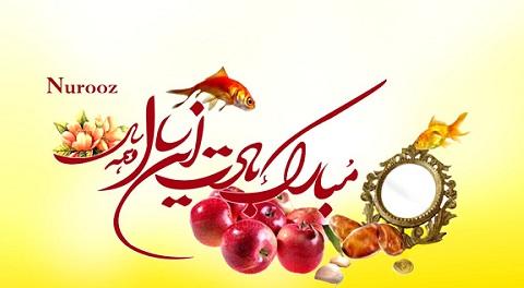 اس ام اس و پیام تبریک عید نوروز 96