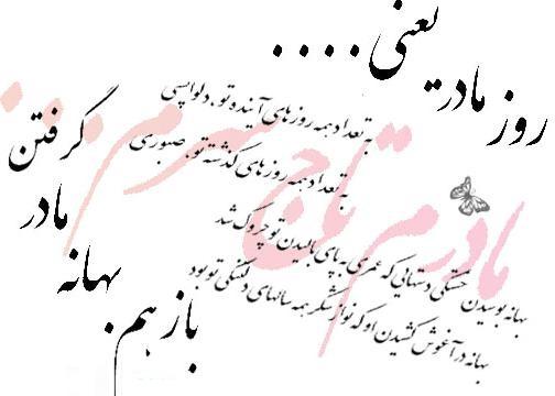 عکس نوشته تبریک روز مادر و روز زن