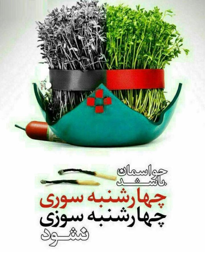 چهارشنبه سوری بدون مواد منفجره