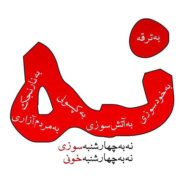 نه به چهارشنبه سوزی, عکس چهارشنبه سوری