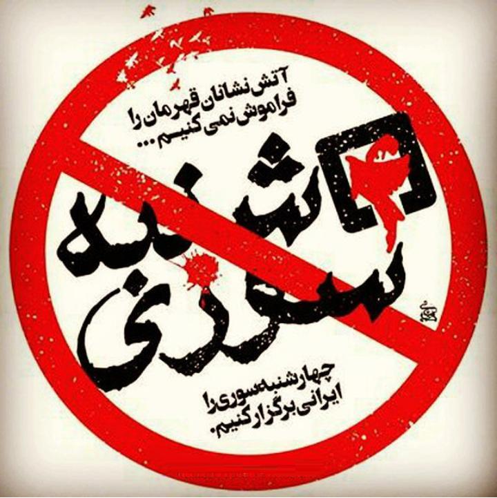 تحریم آتش سوزی خطرناک, عکس پروفایل چهارشنبه سوری