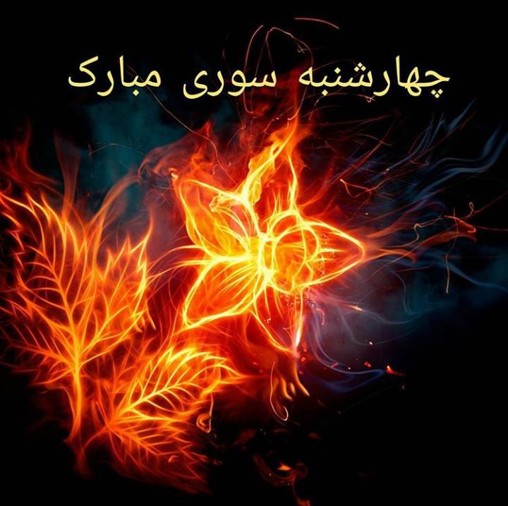 عکس تبریک چهارشنبه سوری