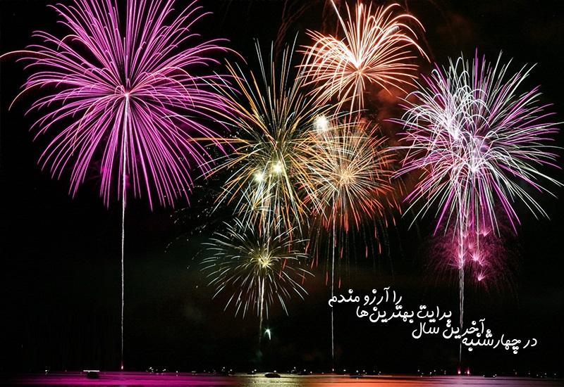 چهارشنبه سوری مبارک