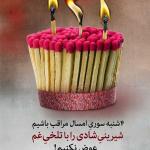 عکس پروفایل چهارشنبه سوری برای تلگرام و اینستاگرام