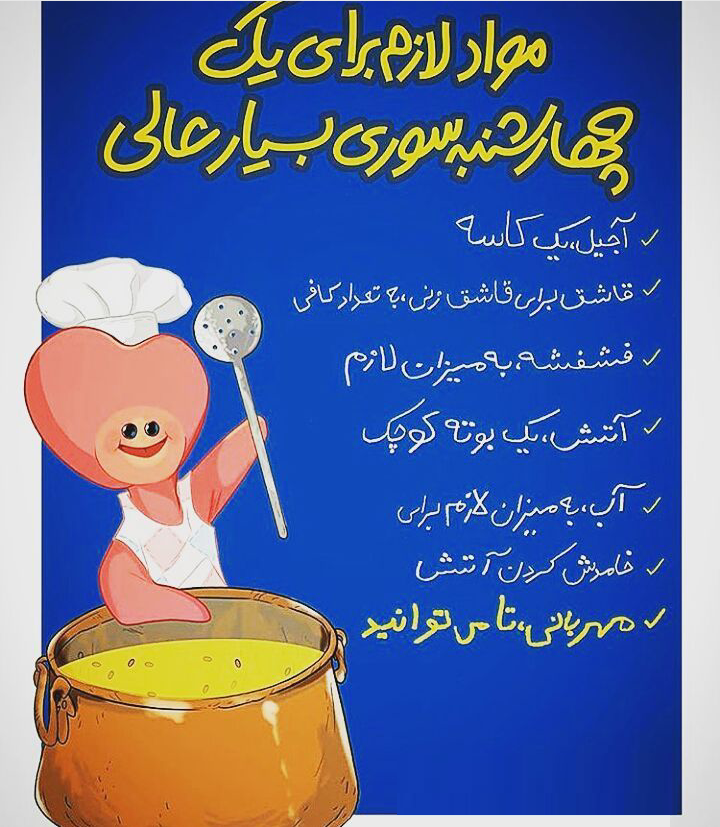 چهارشنبه سوری ایرانی