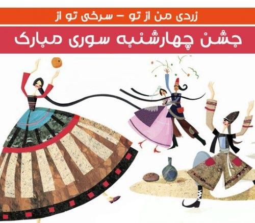 نوشته عاشقانه درباره چهارشنبه سوری
