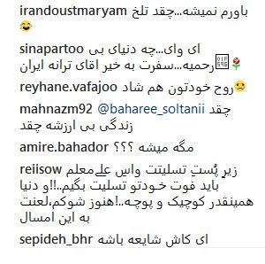 شوک کاربران از درگذشت ناگهانی افشین یداللهی + عکس