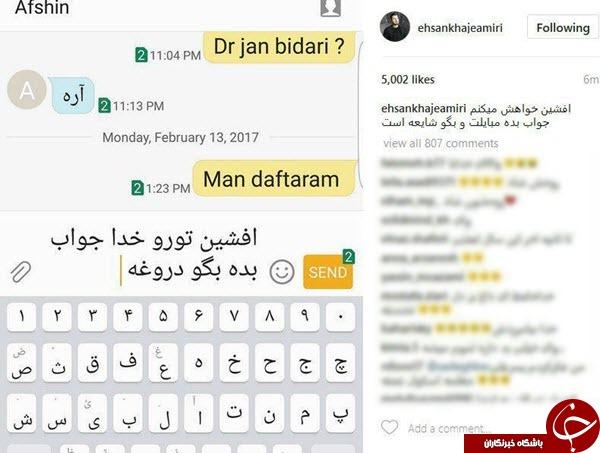 واکنش غم انگیز احسان خواجه امیری به درگذشت افشین یداللهی + عکس