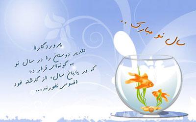 اس ام اس جدید تبریک عید نوروز(2)
