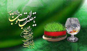 """""""اس ام اس"""" جدید تبریک عید نوروز (۳)"""