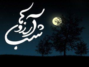 تاریخ شب آرزو های ۹۶ + اعمال شب آرزوها