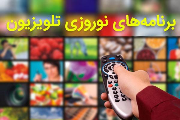 برنامه های نوروزی تلویزیون
