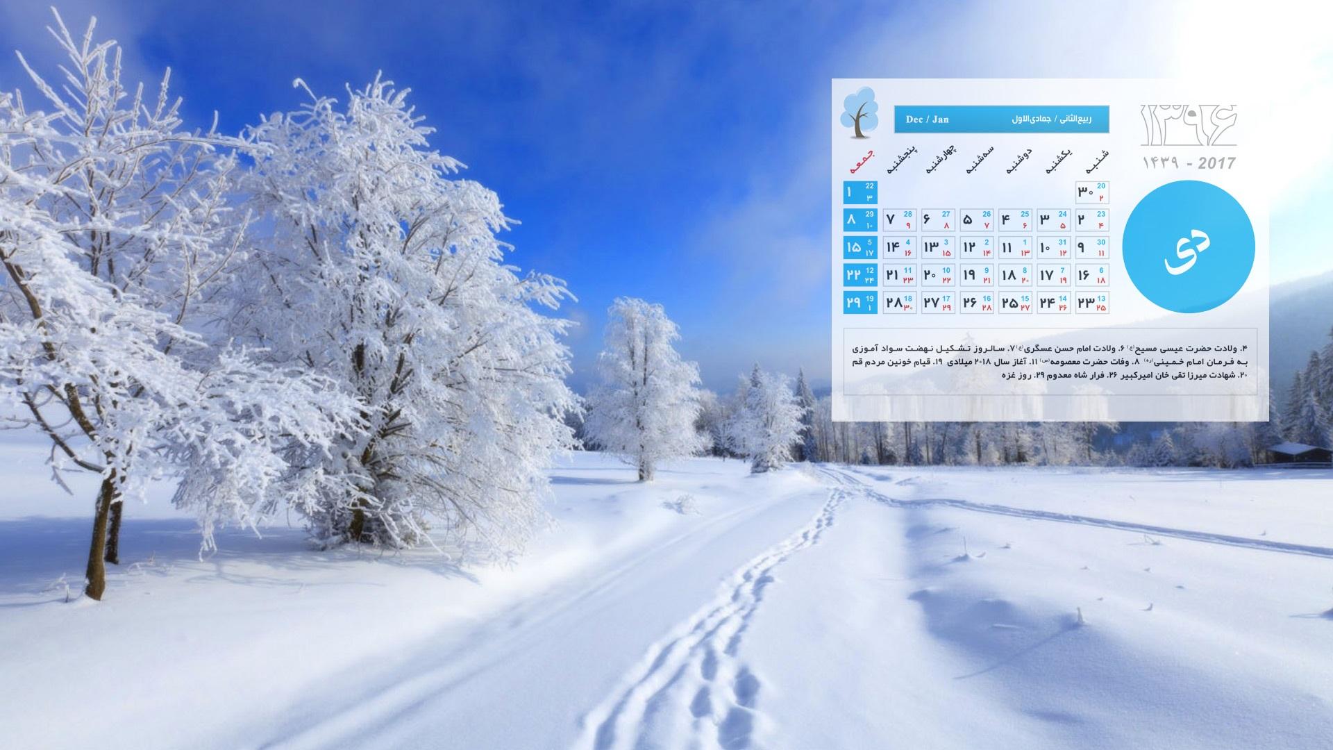 دانلود تقویم سال 1396 با پس زمینه طبیعت با کیفیت HD