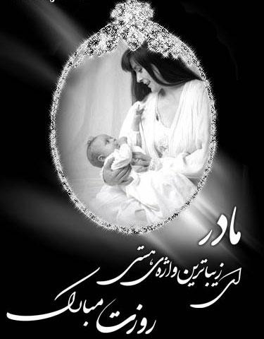عکس تبریک روز مادر و روز زن