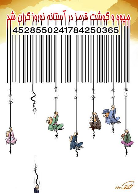 کاریکاتور گرانی عید نوروز