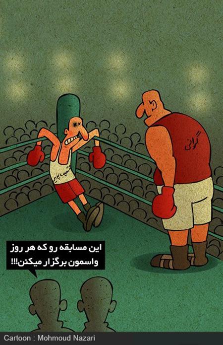 کاریکاتور گرانی و خط فقر