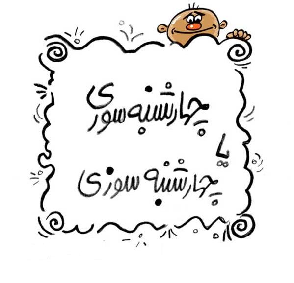 کاریکاتور چهارشنبه سوری،عکسهای چهارشنبه سوری