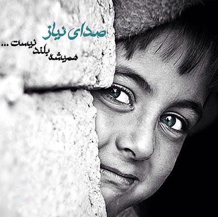 عکس نوشته های روز احسان و نیکوکاری